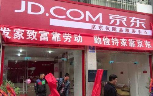 北京京邦达贸易有限公司(京东)