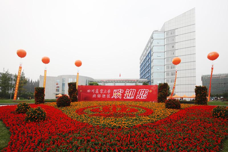 四川农业大学成都校区