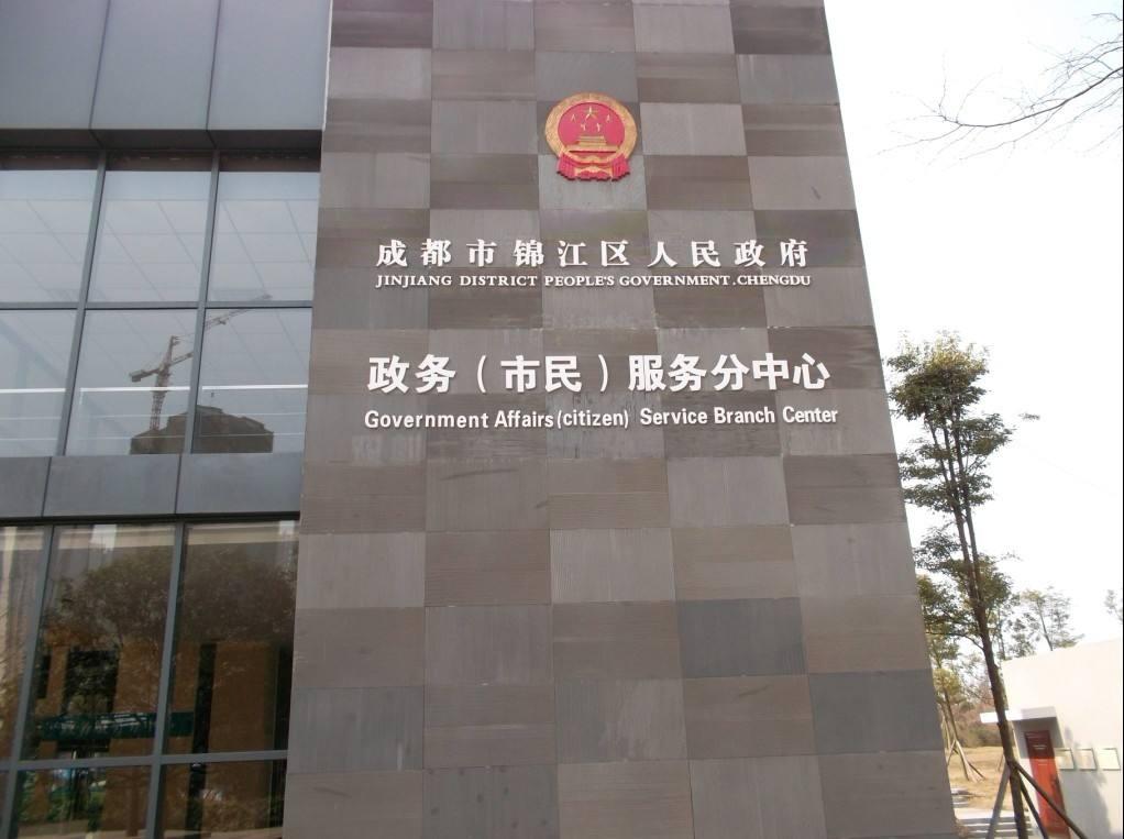 成都市锦江区人民政府政务服务中心
