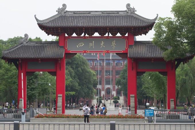 四川联合大学