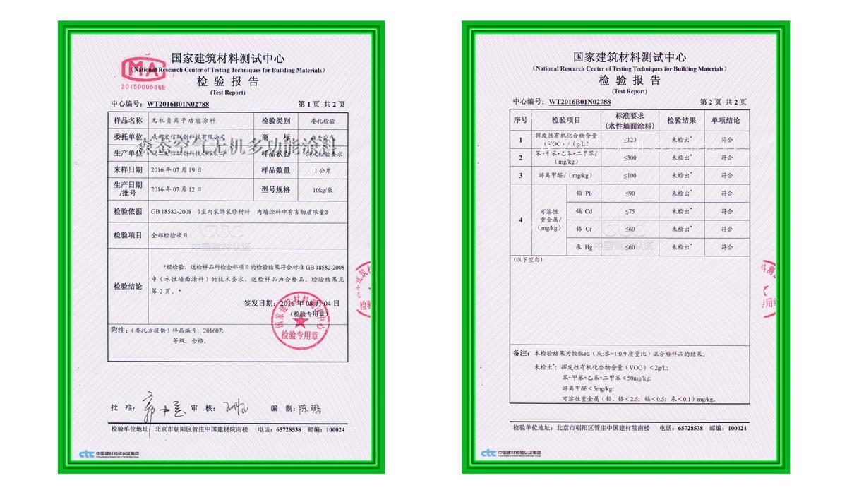 甲醛、苯、TVOC均未检出,符合国家环保标准