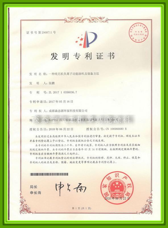 无机负离子功能涂料及制备方法专利